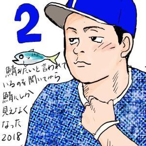 スタナイ2021