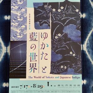「ゆかたと藍の世界」 高松市美術館