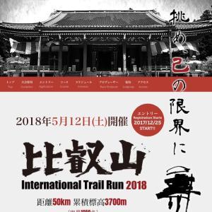 比叡山international trail run