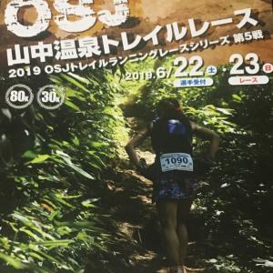 ①山中温泉トレイル80K