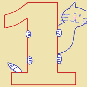 背番号1番