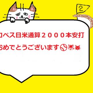 ロペス2000本安打達成