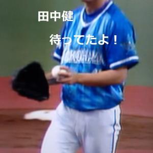 おかえり。田中健 待ってたよ!