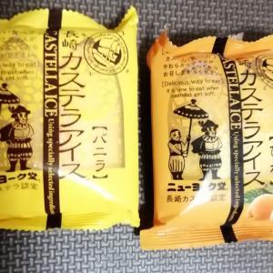 長崎のカステラアイス。