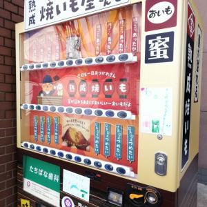 焼き芋の自動販売機??
