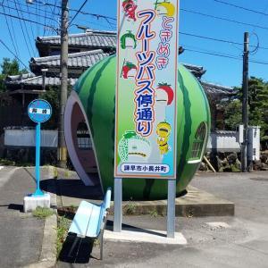 長崎巡り:フルーツバス停