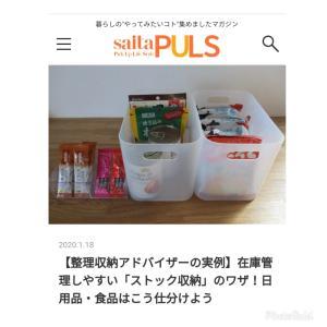 【saitaPLUS】【整理収納アドバイザーの実例】在庫管理しやすい「ストック収納」のワザ!