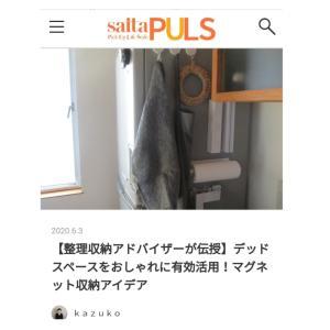 【saitaPLUS】デッドスペースをおしゃれに有効活用!マグネット収納アイデア