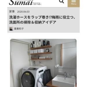 【日刊sumai】洗濯ホースをラップ巻き⁉梅雨に役立つ、洗面所の掃除&収納アイデア