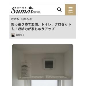 【日刊Sumai】突っ張り棒で玄関、トイレ、クロゼットも!収納力が家じゅうアップ!