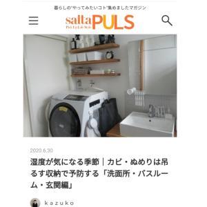 【saitaPLUS】湿度が気になる季節カビ・ぬめりは吊るす収納で予防する「洗面所・バスルーム・