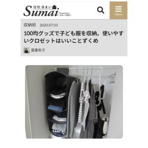 【日刊住まい】100均グッズで子ども服を収納。使いやすいクロゼットはいいことずくめ