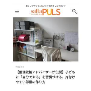 【saitaPLUS】子どもに「自分でやる」を習慣づける、片付けやすい部屋の作り方