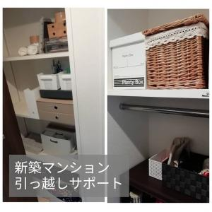 【お片付け同行サポート】新築マンション引っ越しサポート