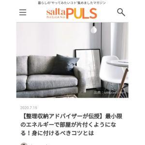 【saitaPLUS】最小限のエネルギーで部屋が片付くようになる!身に付けるべきコツとは