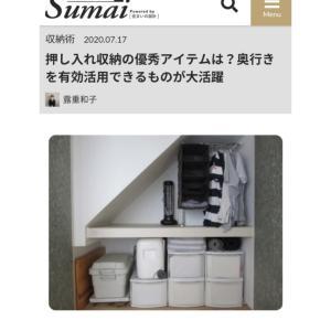 【日刊Sumai】押し入れ収納の優秀アイテムは?奥行きを有効活用できるものが大活躍