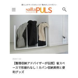 【saitaplus】省スペースで形崩れなし!カバン収納実例と便利グッズ