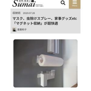 【日刊Sumai】マスク、虫除けスプレー、家事グッズetc「マグネット収納」が超快適
