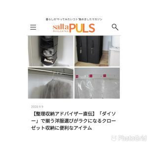【日刊Sumai】リビングのコード類がスッキリするテク集。イライラと掃除の手間が減る