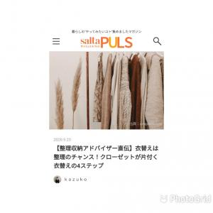 【saitaPLUS】衣替えは整理のチャンス!クローゼットが片付く衣替えの4ステップ