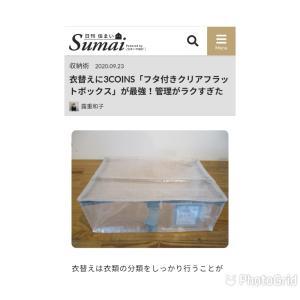 【日刊Sumai】衣替えには3COINSの「フタ付きクリアフラットボックス 」が最強!
