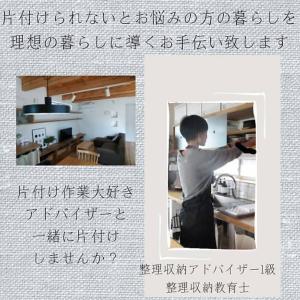 夏休みまで1カ月!1カ月でお家まるごと整えたい!というお客様のお家丸ごとお片付け2組募集します!