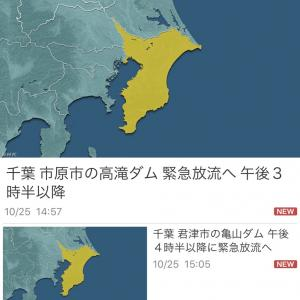 千葉県 高滝ダム 亀山ダム【緊急放流】へ