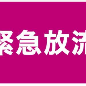 【緊急放流】開始 福島 南相馬 高の倉ダム