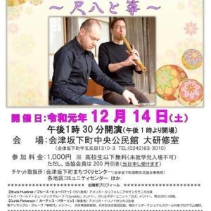 会津坂下町国際交流協会 25周年記念コンサート 無事に終了しました!