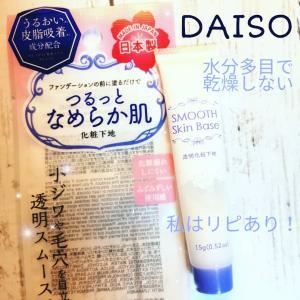 ダイソー スムーススキンベースD 水分多めで100円ならリピあり!