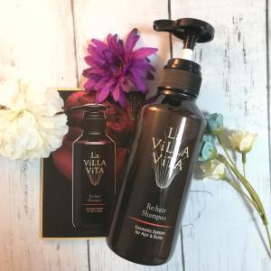 La Villa Vita「リ・ヘア シャンプー」は最高の香りと洗いあがり。猫っ毛でもふんわりうさらさらの髪の毛へ。