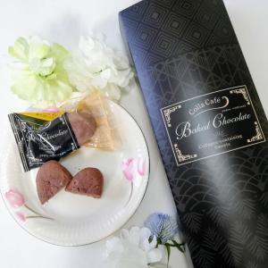 ご褒美タイムにもきれいになれる!コラーゲンペプチド入りの濃厚チョコレートケーキ『コラカフェ ベイクドショコラ』