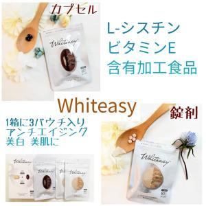 女性に必要な成分を贅沢に配合「Whiteasy」L-シスチン・ビタミンE含有加工食品