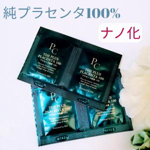 100%純プラセンタ パーフェクトC「馬プラセンタ原液100」