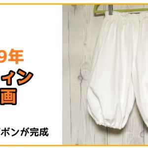 2019年ハロウィン衣装計画 その3~括り袴風ズボンが完成~