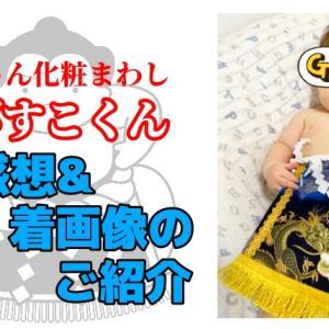 赤ちゃん化粧まわし「えびすこくん」ご感想&着画像のご紹介