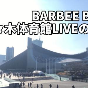 バービーボーイズ代々木第一体育館LIVEの感想【突然こんなところは嫌いかい?】