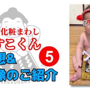 赤ちゃん化粧まわし「えびすこくん」ご感想&着画像のご紹介・5