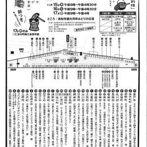 ~11月の日高村オムライス街道~(フェスティバル土佐第48回ふるさとまつり出店)