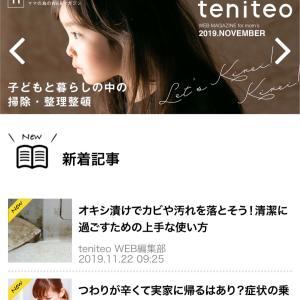 【掲載報告】teniteoWEBマガジン『子どもと暮らしの中の掃除・整理整頓第4回』