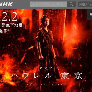 【NHK】首都直下地震・パラレル東京で起きたことが現実になります。