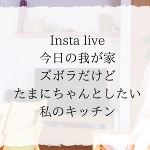 【インスタ】初めてのインスタライブ、ありがとうございました。