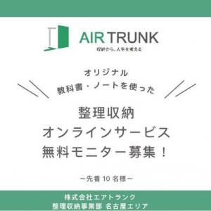 【エアトランク】オンラインモニター募集!!