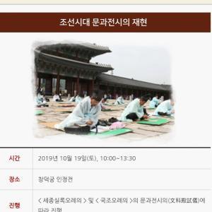今秋最後の大イベント「朝鮮時代の科挙再現行事」あるけど家です、とmade inJapan目薬