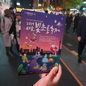 ソウルランタンフェスティバル2019、行ってきました