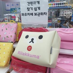 鞄の中をまとめたくて韓国DAISOのリラックマポーチ買いました