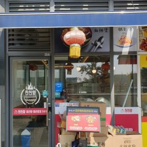 金浦空港駅から1駅、麻辣湯専門店