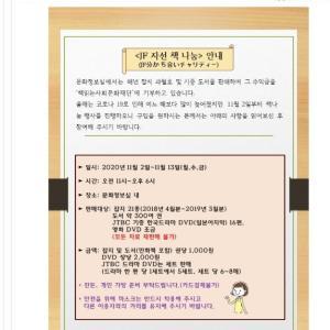 日本国際交流基金センターソウル図書館の分かちあいチャリティー