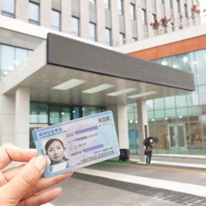 在韓10年でようやく記載住所がソウル市になった「外国人登録証」