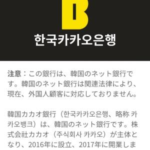 在韓外国人が出来ないことふたつ